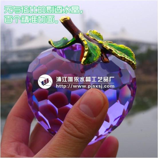 紫水晶苹果
