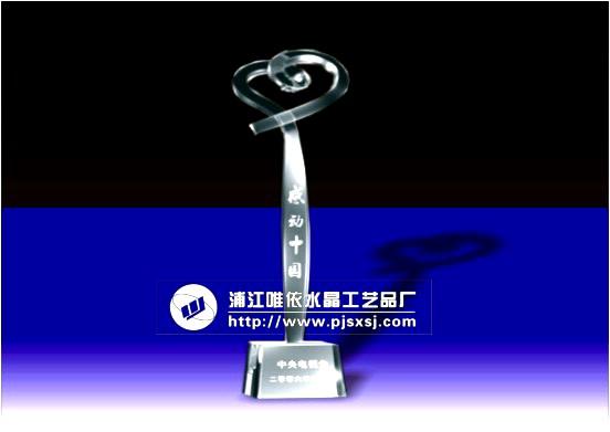 水晶感动中国奖杯